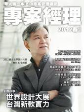 專案經理第03期(2012春): 世界設計大展,台灣新軟實力