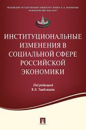 Институциональные изменения в социальной сфере российской экономики. Коллективная монография