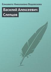 Василий Алексеевич Слепцов