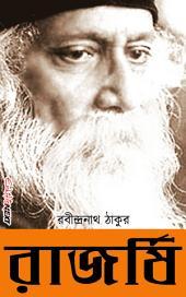 রাজর্ষি / Rajarshi (Bengali): Historical novels (ঐতিহাসিক উপন্যাস)