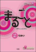 Marugoto: Japanese Language and Culture. Starter A1 Rikai