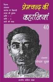 प्रेमचन्द की कहानियाँ - 40 (Hindi Sahitya): Premchand Ki Kahaniya - 40 (Hindi Stories)