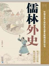 中国古典文学经典名著无障碍阅读丛书:儒林外史