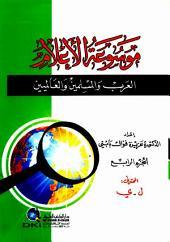 موسوعة الأعلام (العرب والمسلمين والعالميين) 1-4 ج4