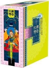 伏藏傳奇: 蓮花生大士全傳(全套三冊)