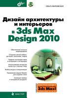 3ds Max Design 2010 PDF