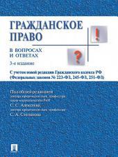 Гражданское право в вопросах и ответах. 3-е издание. Учебное пособие
