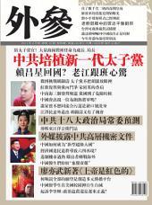 《外參》第15期: 中共培植新一代太子黨