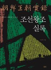 조선왕조실록 - 영광과 좌절의 오백년