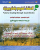 Natural healing through macrobiotics PDF