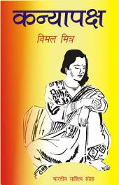 कन्यापक्ष (Hindi Sahitya): Kanyapaksh (Hindi Novel)