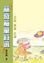 林奇梅童詩選——女巫風箏小溪