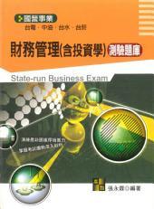 財務管理(含投資學)測驗題庫: 各類特考.國營事業.臺灣菸酒公司