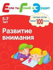 Развитие внимания. Система тестов для детей 5-7 лет: система тестов для детей 5-7 лет