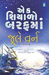 Ek Shiyalo Baraf Ma - Gujarati eBook