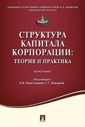Структура капитала корпорации: теория и практика. Монография