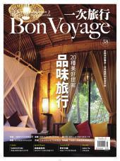 一次旅行 Bon Voyage 5月號 NO.38: 品味旅行:20種美好提案