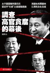 《調查高官貪腐的幕後》