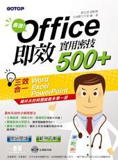 最強!Office即效實用密技500+ (Word+Excel+PowerPoint三效合一)(電子書)