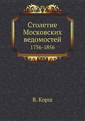 Столетие Московских ведомостей