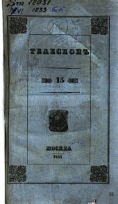 Телескоп: Выпуск 15;Выпуск 1833