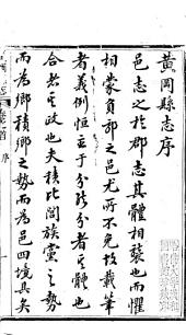 黄岡縣(湖北)志: 24卷, 卷首 : 1卷, 第 1-12 卷