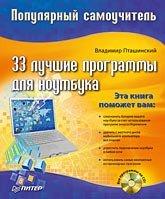 33 лучшие программы для ноутбука. Популярный самоучитель (+CD)