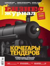 Бизнес-журнал, 2011/03
