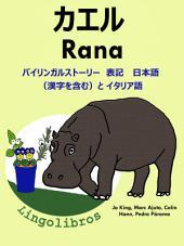 カエル - Rana: バイリンガルストーリー表記 日本語(漢字を含む)と イタリア語