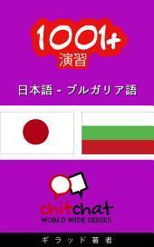 1001+演習 日本語 - ブルガリア語