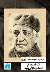 أثر العرب في الحضارة الأوروبية