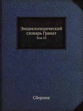 Энциклопедический словарь Гранат: Том 55