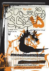 روزشمار ۱۵ خرداد ۱۳۴۳: جلد دوم