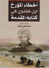 اخطاء المؤرخ ابن خلدون فى كتابه المقدمة