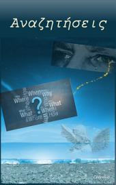 Αναζητήσεις: Αναζητήσεις ευτυχίας