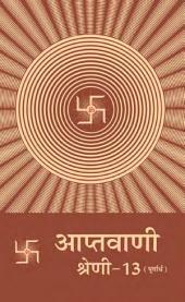 Aptavani-13(P) (Hindi)
