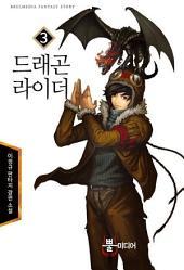 드래곤 라이더 3
