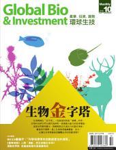 環球生技201610: 掌握大中華生技市場脈動‧亞洲專業華文生技產業月刊