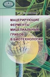 Мацерирующие ферменты мицелиальных грибов в биотехнологии