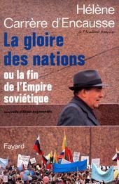 La Gloire des nations: Ou la fin de l'Empire soviétique