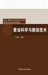 酱油科学与酿造技术