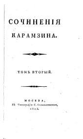 Письма русскаго путешественника
