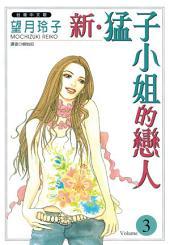新•猛子小姐的戀人(3)