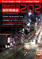 槓桿韓國語學習週刊第202期: 最豐富的韓語自學教材