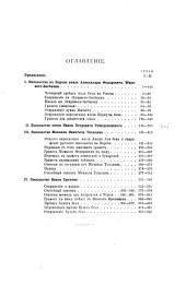 Труды Восточнаго отдѣленія Императорскаго русскаго археологическаго общества: Том 21