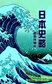 日本史略: 日本文史