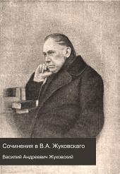 Сочинения в В.А. Жуковскаго: полное собрание в одном томѣ̌