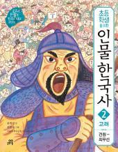 초등학생을 위한 인물 한국사 2-고려: 교과서 인물로 한국사 기초를 잡는다!