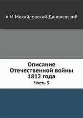Описание Отечественной войны 1812 года: Часть 3