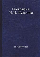 Биография И. И. Шувалова